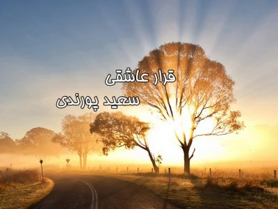 قرار عاشقی با خدا