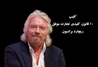 10 اصل کسب و کار موفق ریچارد برانسون