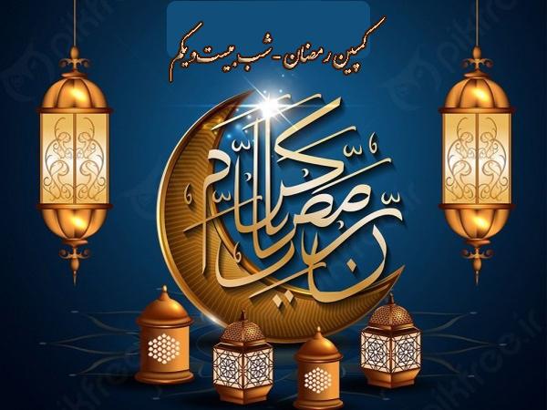 کمپین رمضان 1400- شب بیست و یکم سعید پورندی